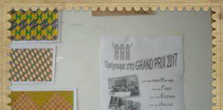 Grand Prix Φυσικής 2017