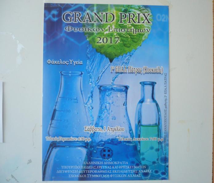 Οι τελικοί - Grand Prix Φυσικής