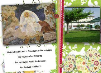 Καλή Ανάσταση! Χρόνια Πολλά!