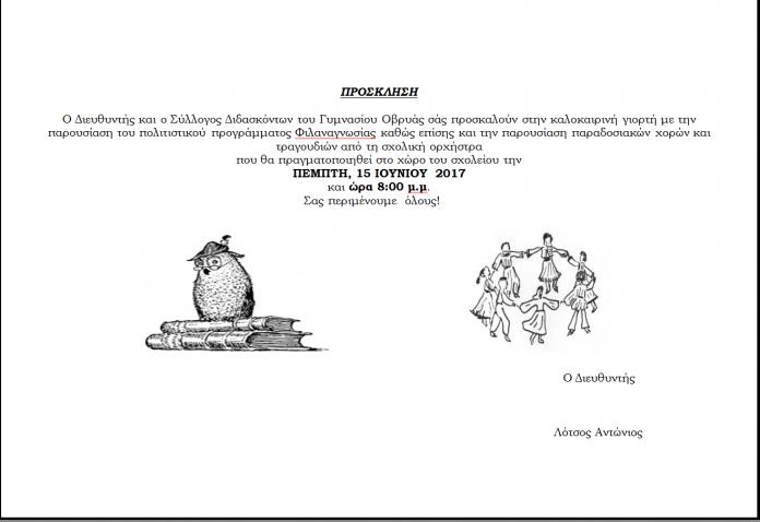 Πρόσκληση στην καλοκαιρινή γιορτή λήξης