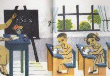 Πρόγραμμα ενισχυτικής διδασκαλίας