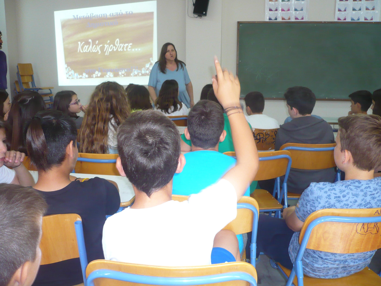 Πρόγραμμα μετάβασης από το Δημοτικό στο Γυμνάσιο